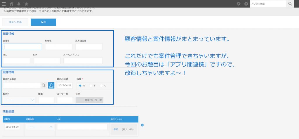案件管理アプリ