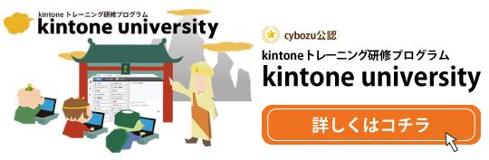kintoneuniversity