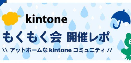 kintoneもくもく会