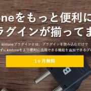 kintoneプラグイン特設サイト
