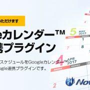 Googleカレンダー連携kintoneプラグイン