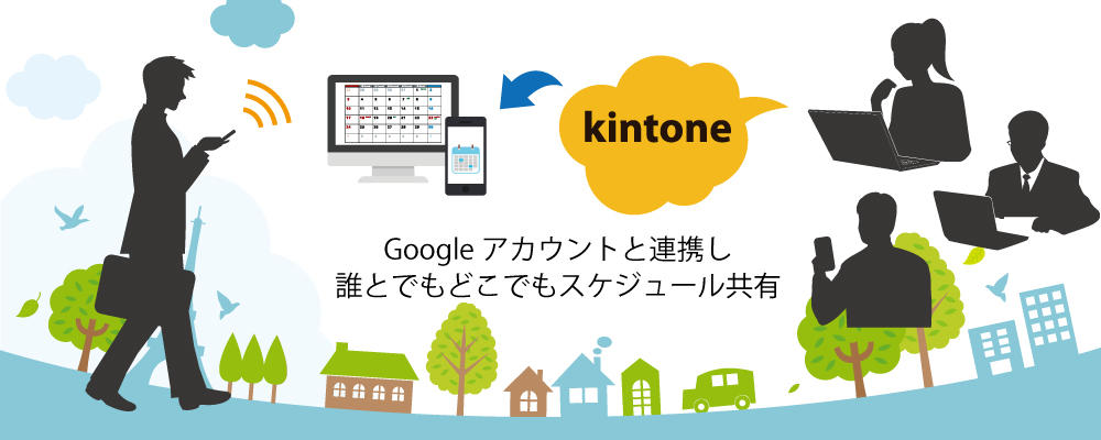 kintoneとGoogleカレンダーの連携