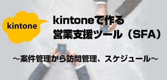 kintoneで作る営業支援ツール