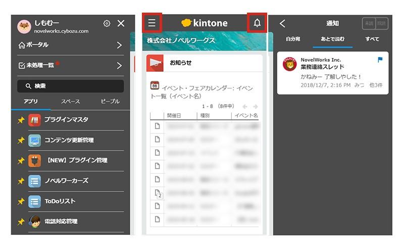 kintone新モバイル画面1