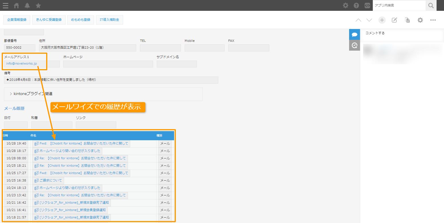 顧客管理アプリでメールの履歴が表示可能