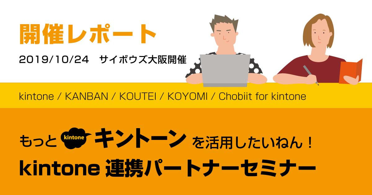 kintoneパートナーセミナーバナー
