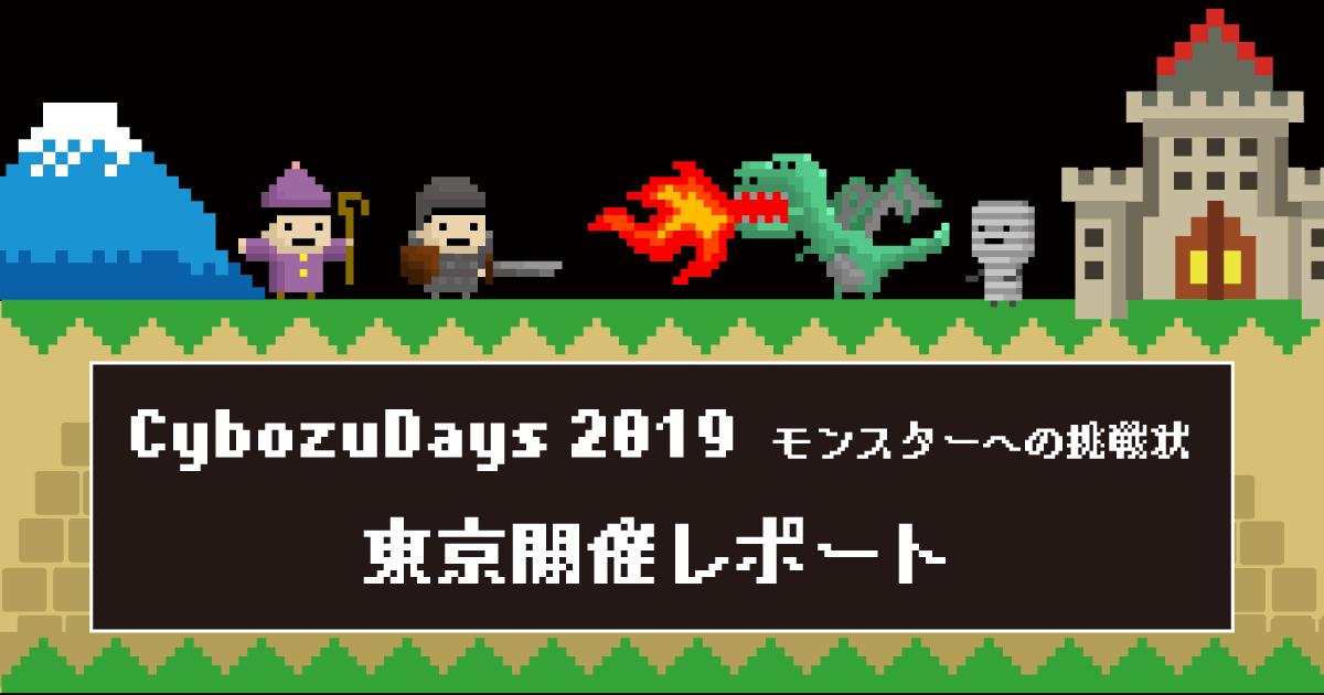 2019cybozydays開催レポ