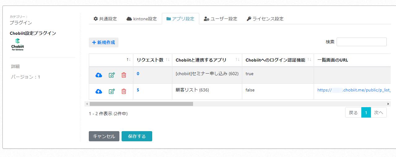 Chobiit_アプリ設定
