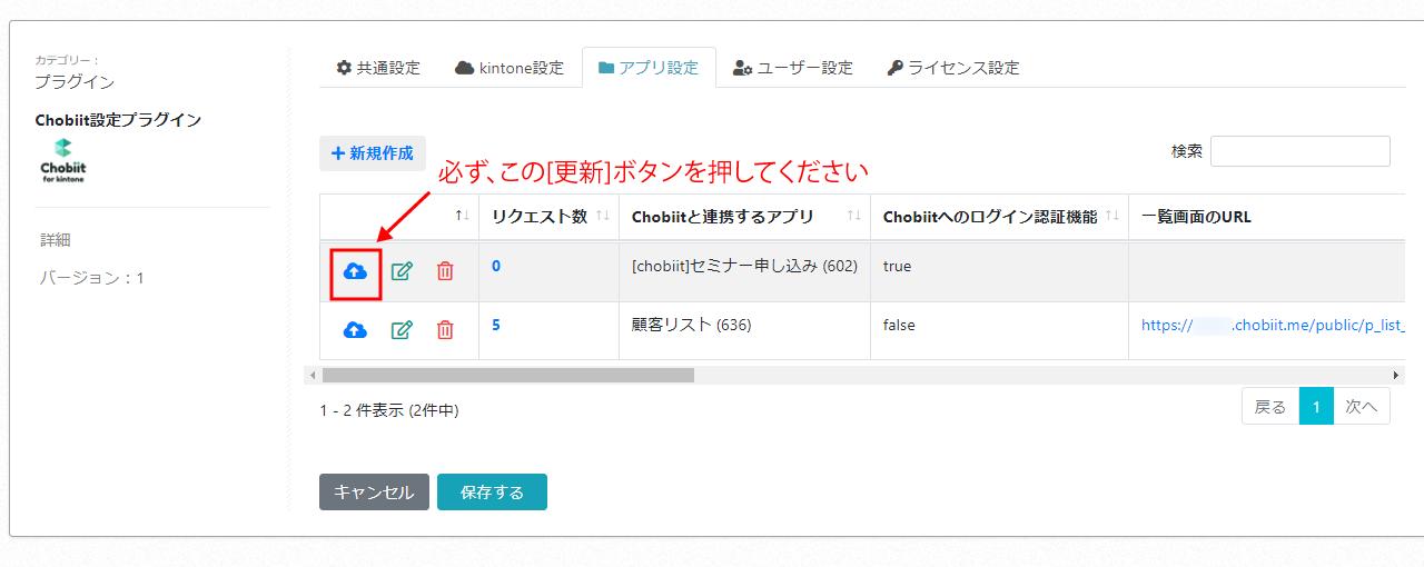 Chobiit_アプリ設定_設定の保存
