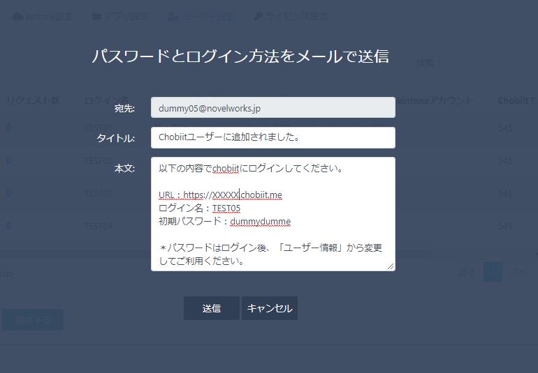 Chobiit_ユーザー設定_メール通知