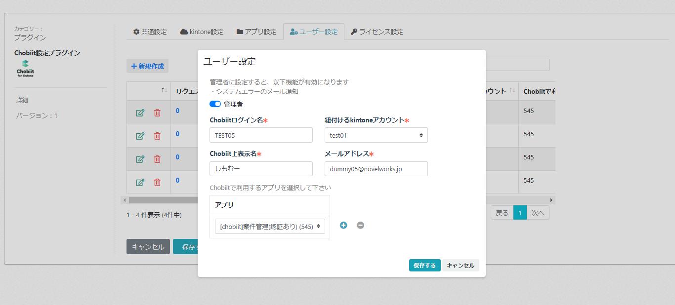 Chobiit_ユーザー設定_新規作成