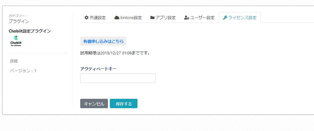 Chobiit_ライセンス設定