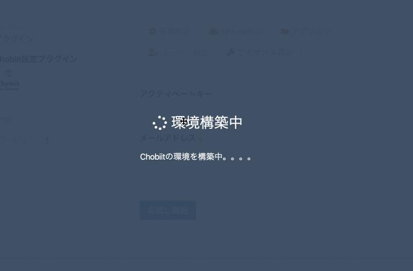 Chobiit_環境構築