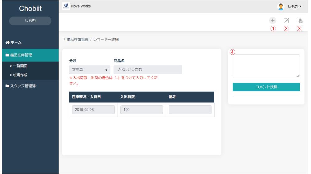 chobiit_kintone_レコード詳細画面