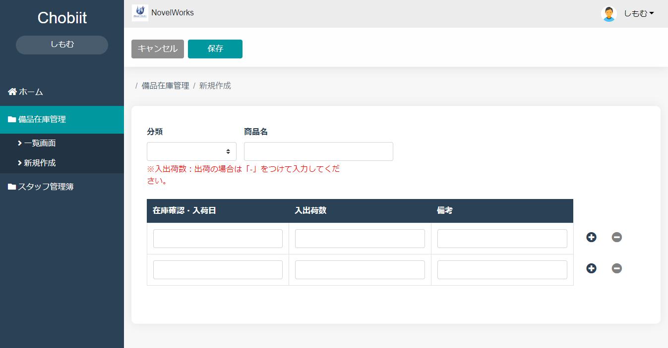 chobiit_kintone_レコード追加画面