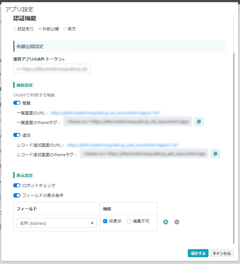 Chobiit_共通設定_認証なし_連携アプリ設定