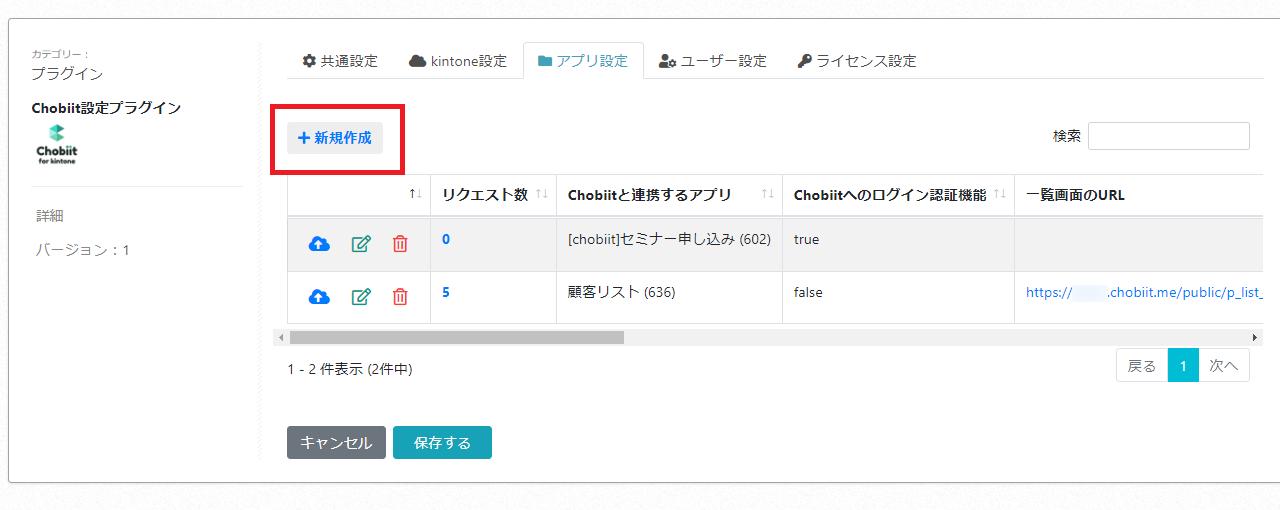Chobiitアプリ設定