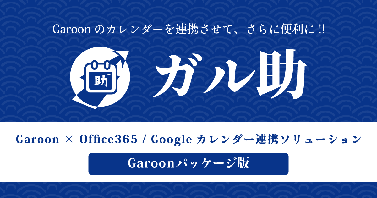 ガル助Garoonパッケージ版