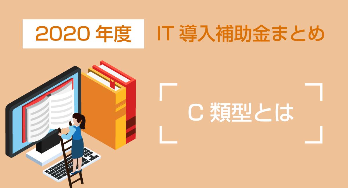 20200512_IT補助金ブログバナー