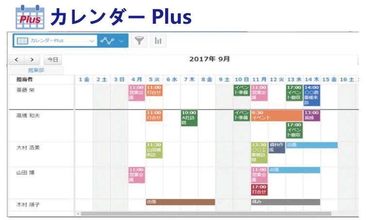カレンダープラス