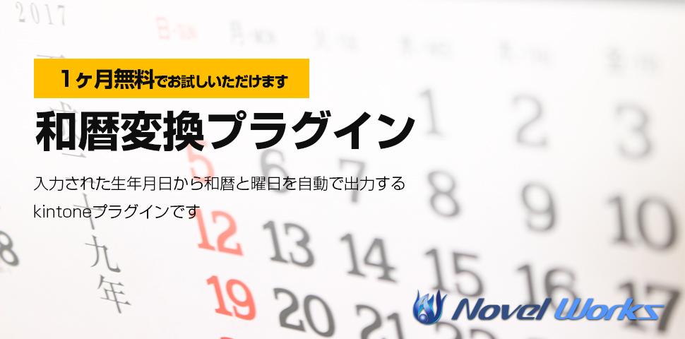【kintone】和暦変換プラグイン