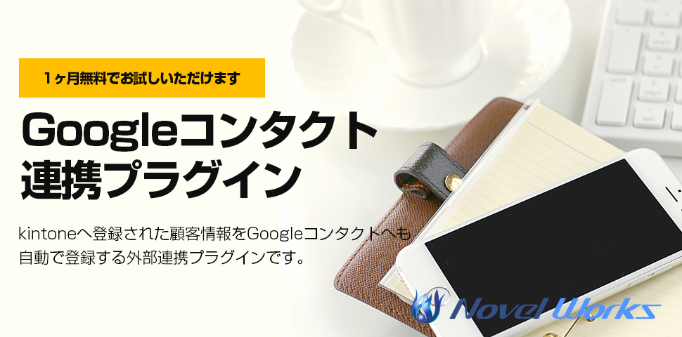 【kintone】Googleコンタクト連携プラグイン