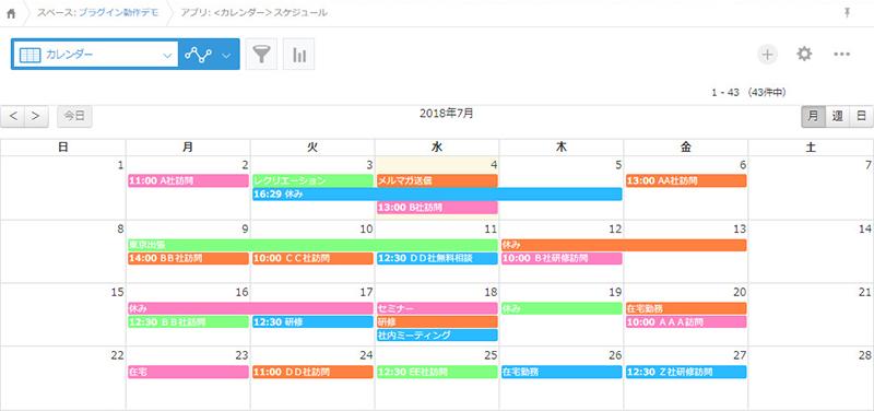 kintoneGoogleカレンダー連携プラグイン1