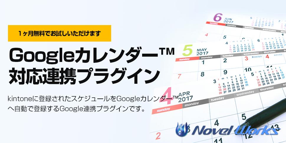 kintoneプラグインGoogleカレンダー連携
