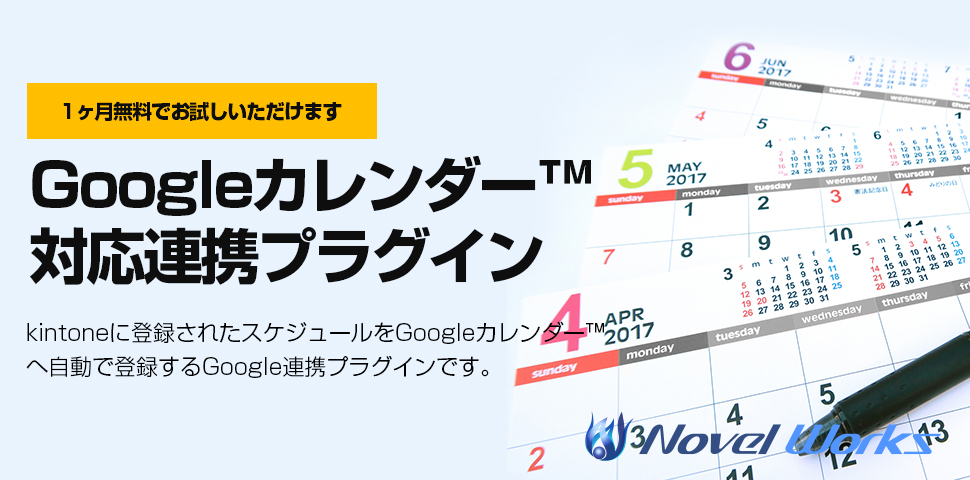 【kintone】Googleカレンダー™対応連携プラグイン
