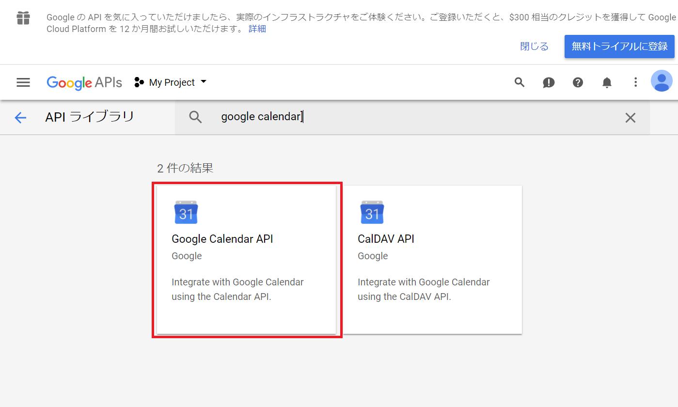 googleカレンダー_API有効設定2