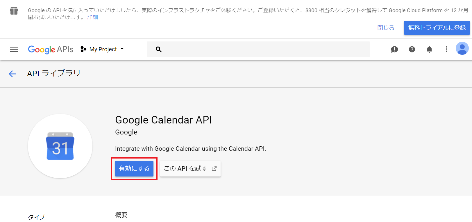 googleカレンダー_API有効設定3