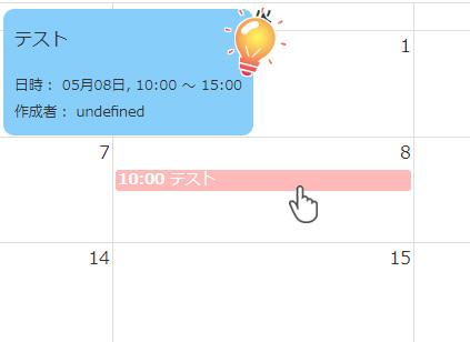 kintoneGoogleカレンダー連携プラグイン2
