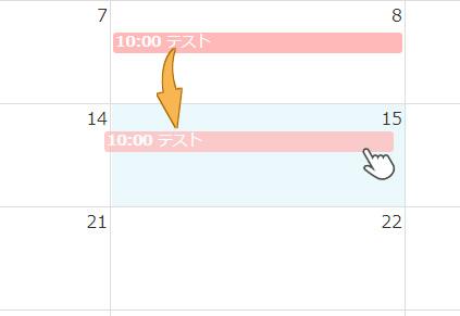 kintoneGoogleカレンダー連携プラグイン3