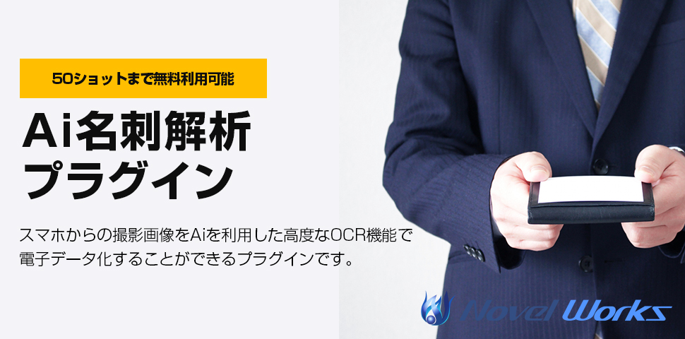【kintone】Ai名刺解析プラグイン