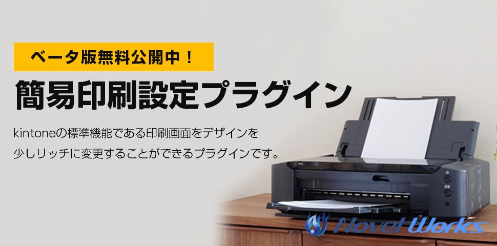 【kintone】簡易印刷設定プラグイン