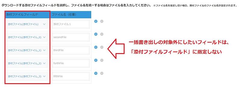 添付ファイル一括書き出しプラグイン_書き出し対象の選択