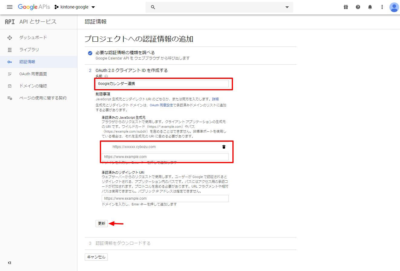 【kintone-Googleカレンダー連携プラグイン】プロジェクトへの認証情報の追加