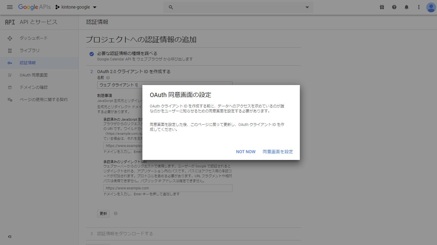 【kintone-Googleカレンダー連携プラグイン】同意画面を設定