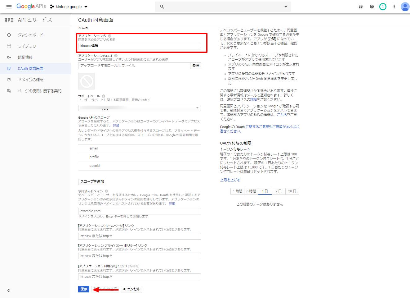 【kintone-Googleカレンダー連携プラグイン】同意画面_Google-API-コンソール