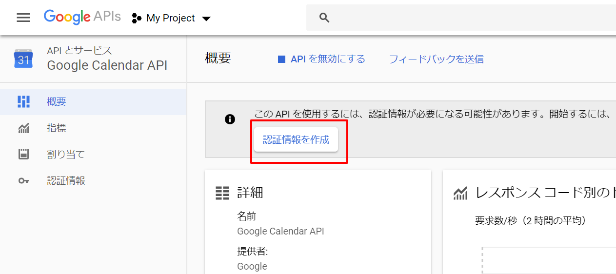 Googleカレンダー_認証情報の作成1