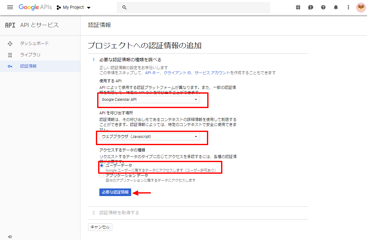 Googleカレンダー_認証情報の作成2