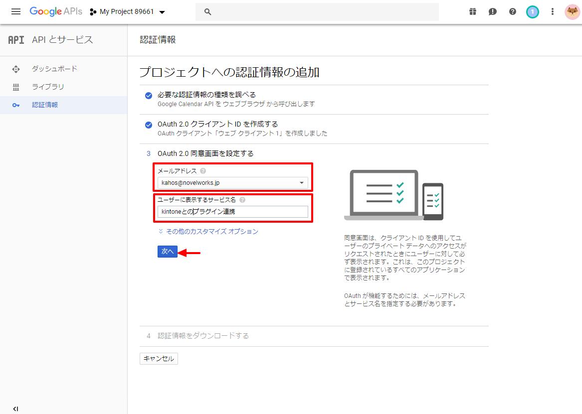Googleカレンダー_認証情報の作成4