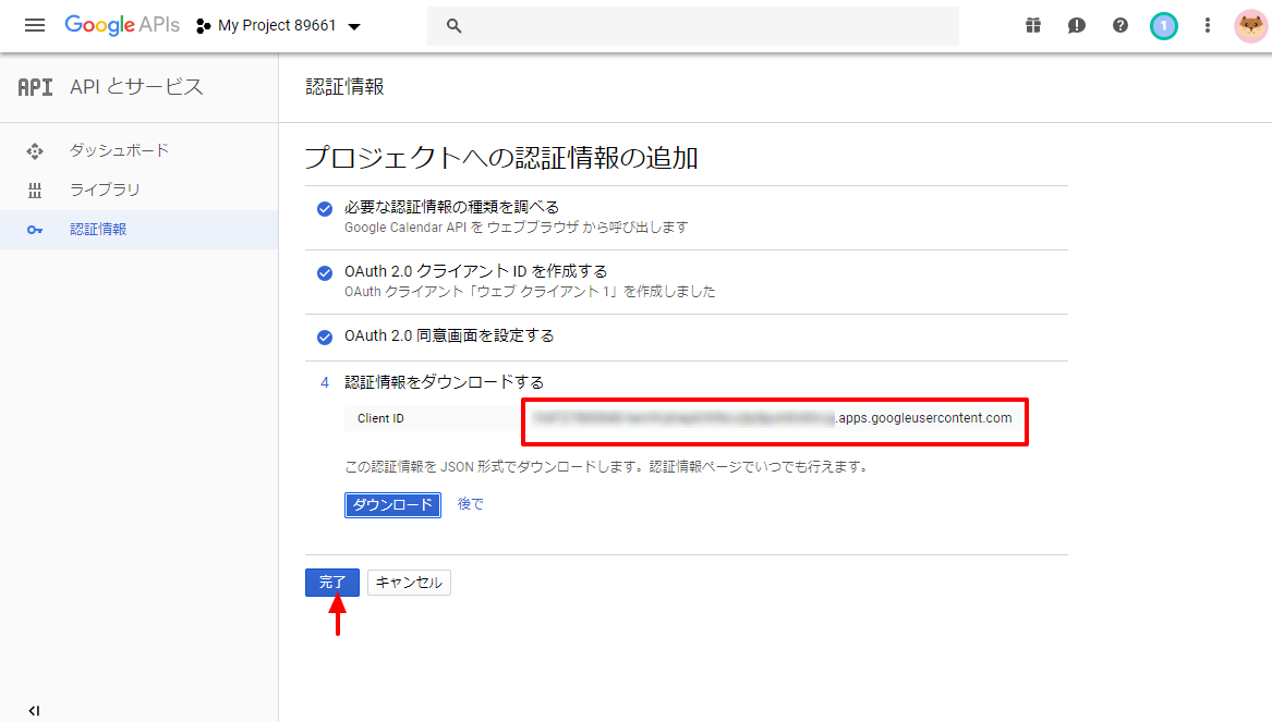 Googleカレンダー_認証情報の作成5