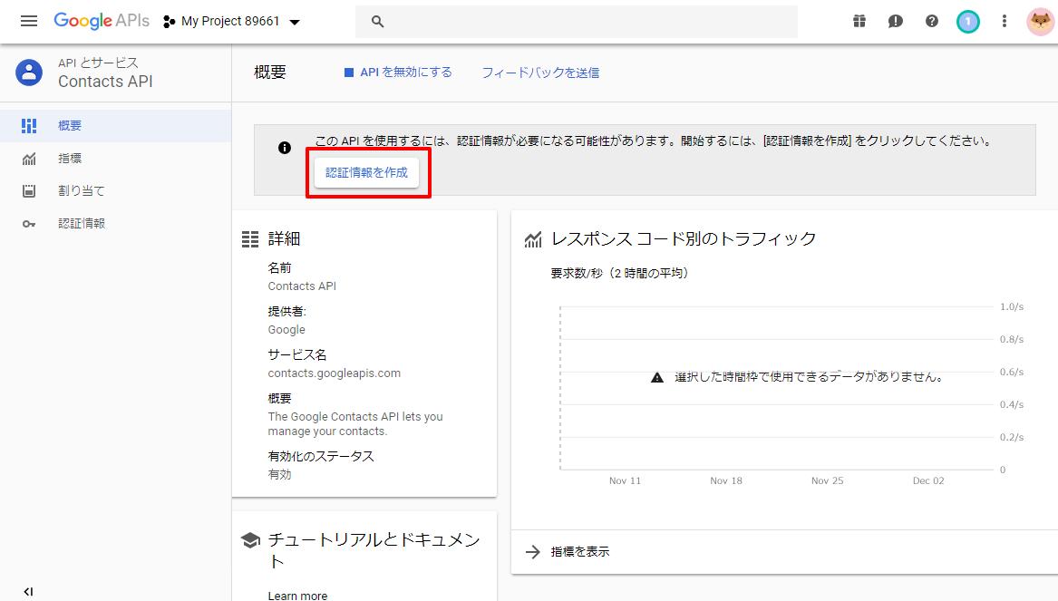 Googleコンタクト_認証情報の作成1