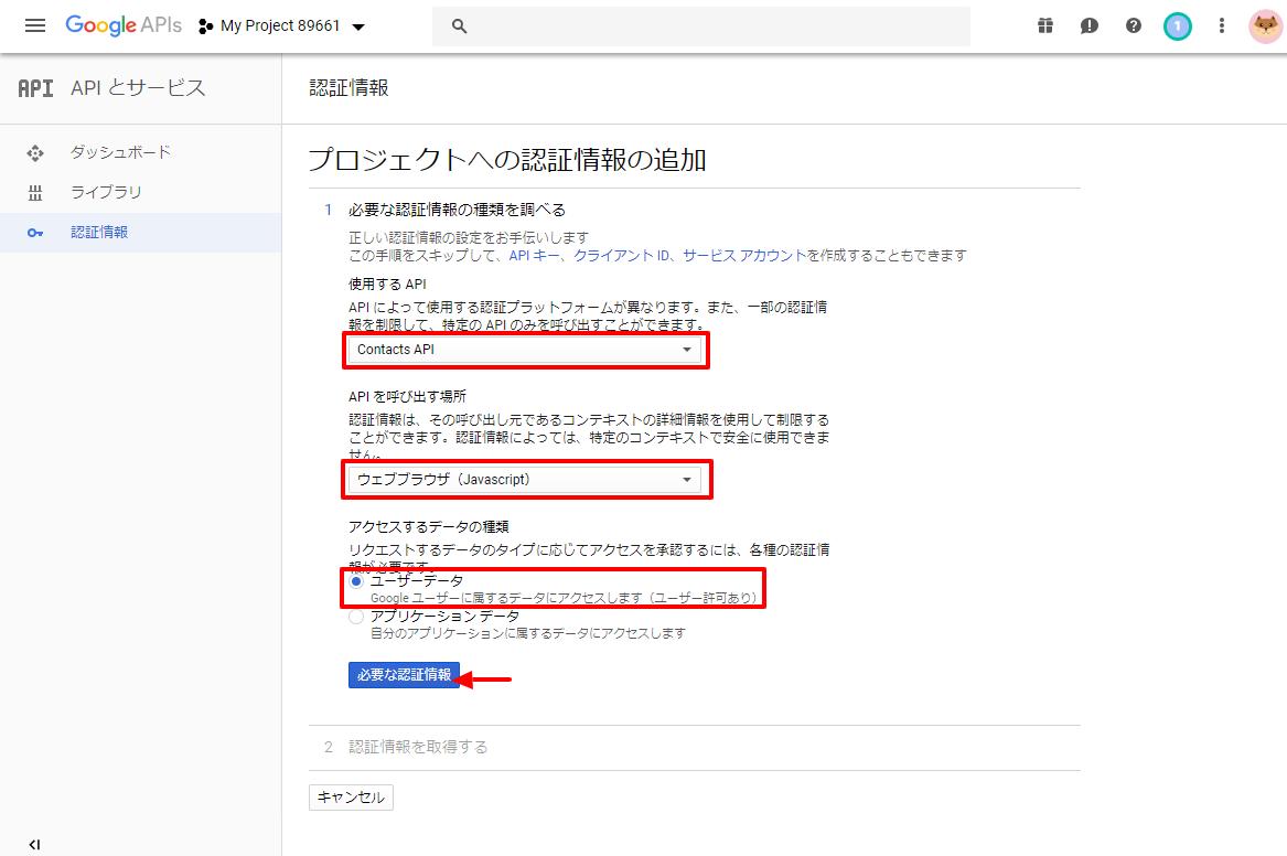 Googleコンタクト_認証情報の作成2