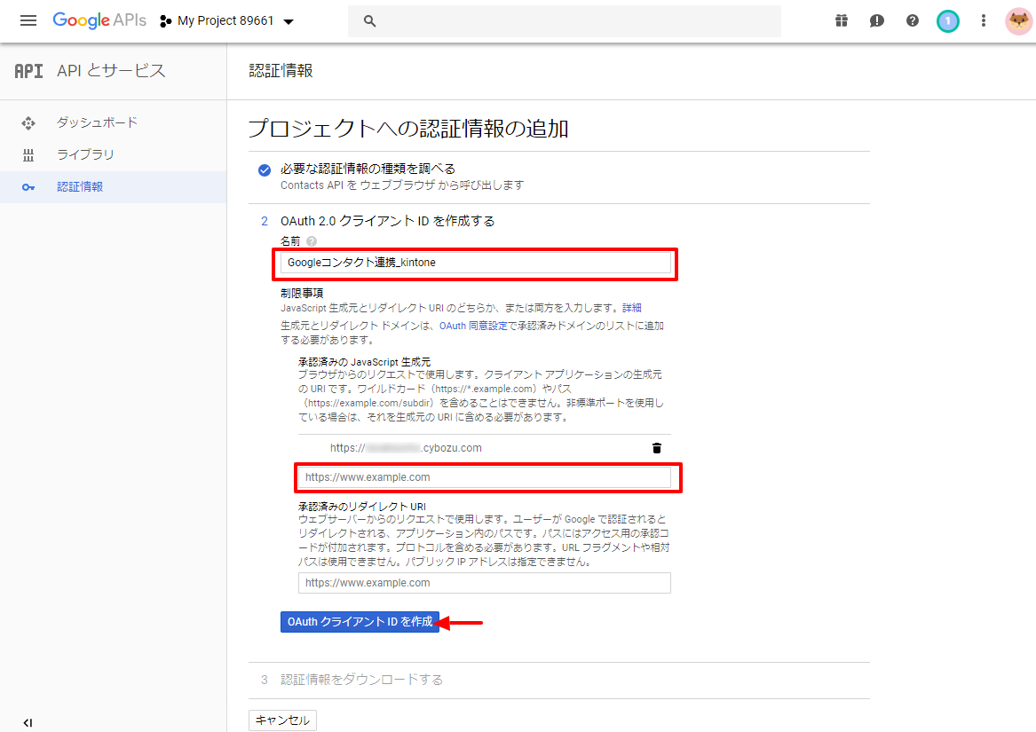 Googleコンタクト_認証情報の作成3