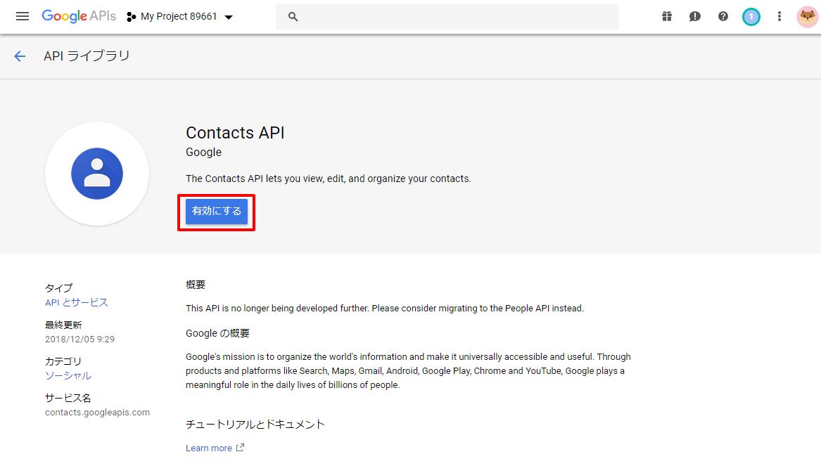 Googleコンタクト_API設定3