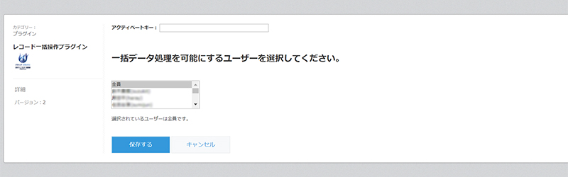 レコード一括操作プラグイン-ユーザー選択
