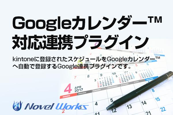 kintone_Googleカレンダー™対応連携kintoneプラグイン