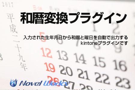 kintone和暦変換プラグイン